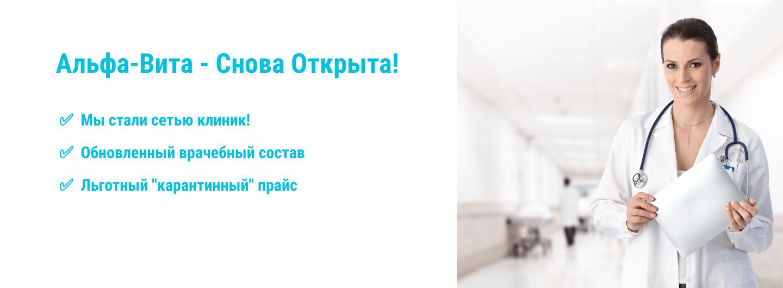 Клиника Альфа-Вита снова открыта